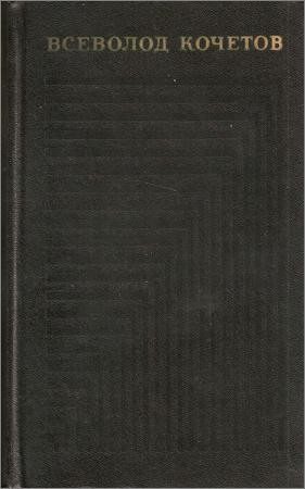 Собрание сочинений в 6 томах. Том 5. Угол падения. На невских равнинах