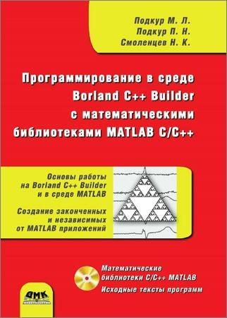 Программирование в среде Borland C++ Builder с математическими библиотеками MATLAB C/C++ (+CD)
