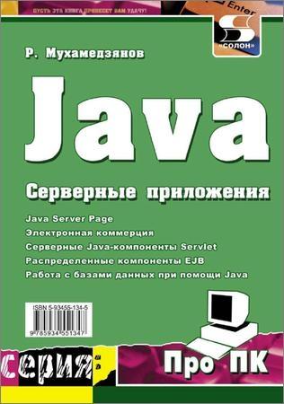 JAVA. Серверные приложения
