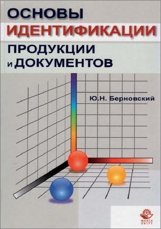 Основы идентификации продукции и документов