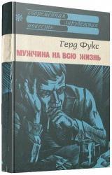 Серия - Современная зарубежная повесть (26 книг)