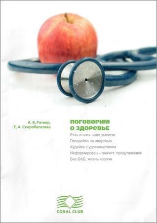 Поговорим о здоровье