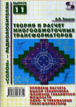 Теория и расчет многообмоточных трансформаторов