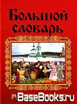 Большой словарь русских поговорок. Более 40 000 образных выражений