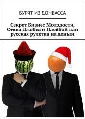 Бурят изДонбасса - Секрет Бизнес Молодости, Стива Джобса и Плейбой или русская рулетка на деньги