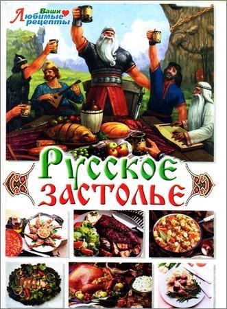 Русское застолье. Рецепты на ура!
