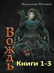 Владимир Матвеев - Вождь. Цикл из 3 книг