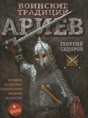 Сидоров Георгий - Воинские традиции ариев
