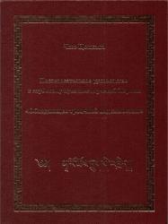 Последовательное руководство к глубокому пути шести учений Наропы