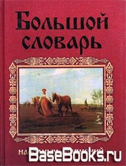Большой словарь русских народных сравнений. Более 45000 образных выражений