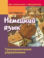 А.Н. Ковальчук - Немецкий язык: тренировочные упражнения