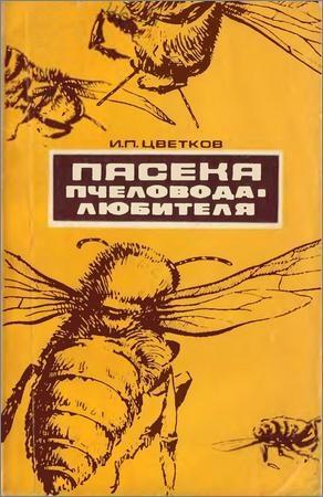 Пасека пчеловода-любителя