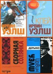 Ирвин Уэлш - Собрание сочинений (18 книг)