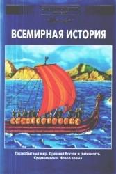Энциклопедия для детей Аванта+. Том 1. Всемирная история