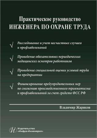 Практическое руководство инженера по охране труда