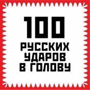 Гришин Игорь - 100 русских ударов в голову
