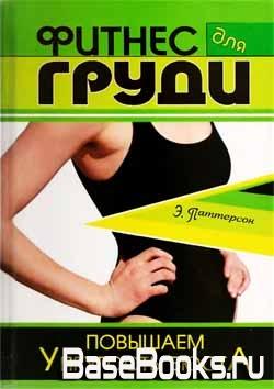 Фитнес для груди: повышаем упругость бюста