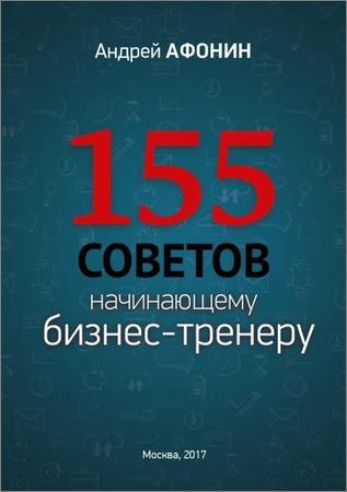 155 советов начинающему бизнес-тренеру