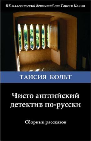 Чисто английский детектив по-русски (сборник)