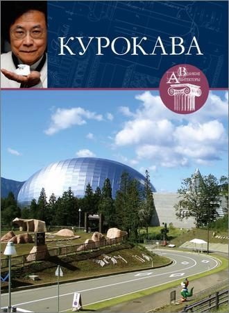 Великие архитекторы. Том 37. Кисё Курокава (1934-2007)