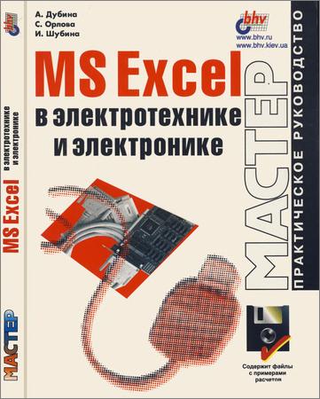 MS Excel в электротехнике и электронике + дискета