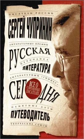 Русская литература сегодня. Путеводитель