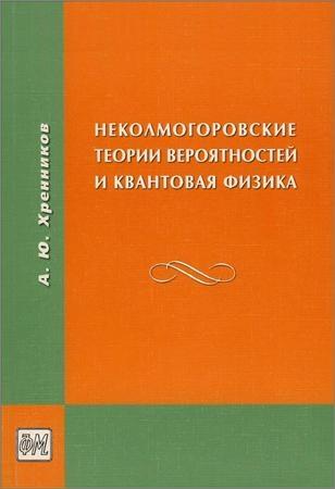Неколмогоровские теории вероятностей и квантовая физика