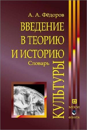 Введение в теорию и историю культуры. Словарь