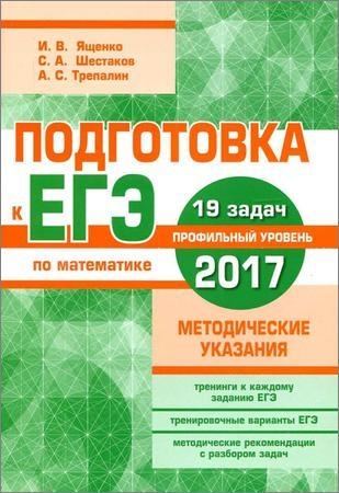 Подготовка к ЕГЭ по математике в 2017 г. Профильный уровень. Методические указания