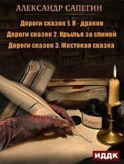 Сапегин Александр - Дороги сказок. Цикл из 3 аудиокниг