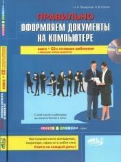 Н.Н. Пещерская, Н.В. Козлов - Правильно оформляем документы на компьютере (+CD)