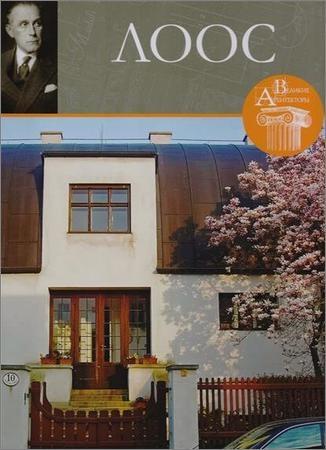 Великие архитекторы. Том 57. Адольф Лоос (1870-1933)