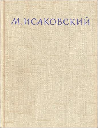 Исаковский М. - Сочинения в 2 томах