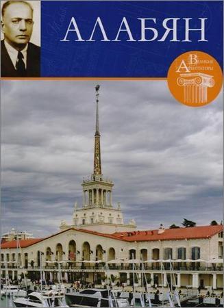Великие архитекторы. Том 59. Каро Семенович Алабян