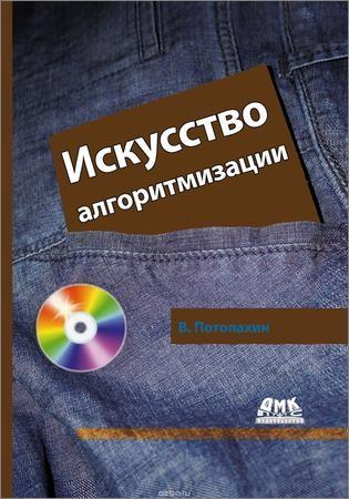Искусство алгоритмизации (+CD)