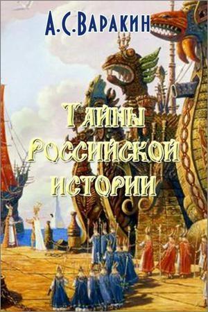 Тайны Российской истории