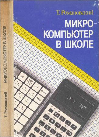 Микрокомпьютер в школе. Пособие для учащихся
