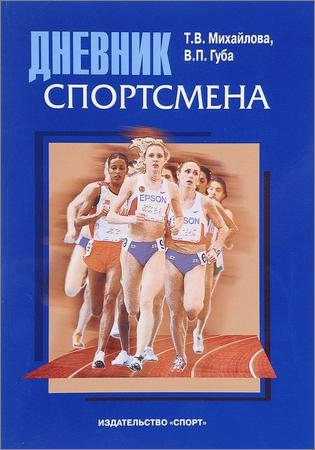 Дневник спортсмена