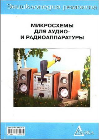 Микросхемы для аудио- и радиоаппаратуры - 2