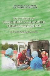 Экстренная медицинская помощь взрослым и детям на догоспитальном этапе