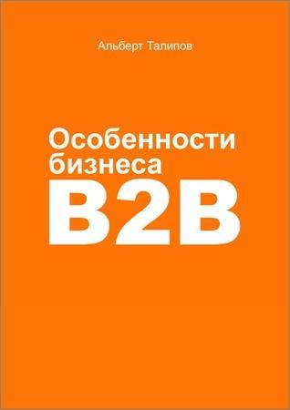 Особенности бизнеса b2b
