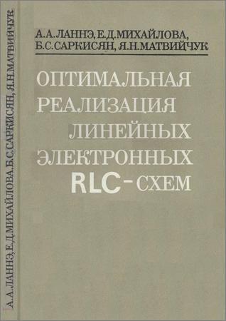 Оптимальная реализация линейных электронных RLC-схем