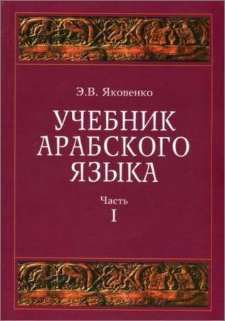 Учебник арабского языка для продолжающих. Книга 1