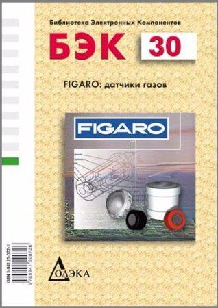 Figaro. Датчики газов