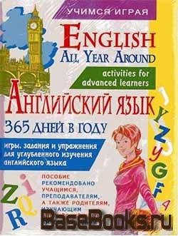 Английский язык 365 дней в году. English All Year Around