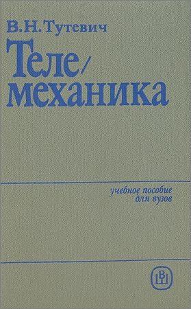 Телемеханика