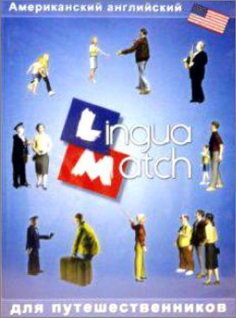 Lingua Match. Американский английский для путешественников