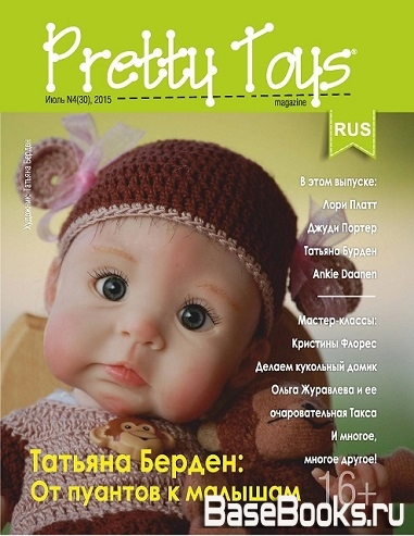 Pretty Toys №4(30) 2015