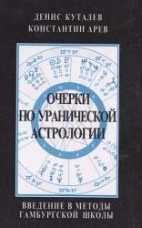 Очерки по уранической астрологии. Введение в методы гамбургской школы