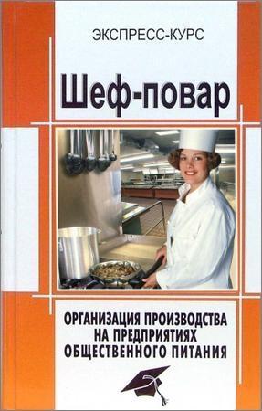 Шеф-повар. Организация производства на предприятиях общественного питания